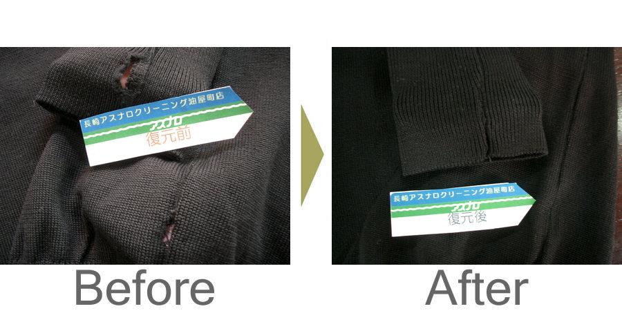 お気軽にお問い合わせください!,婦人セーター袖ほころび 脇ほころび メンテナンス 修理