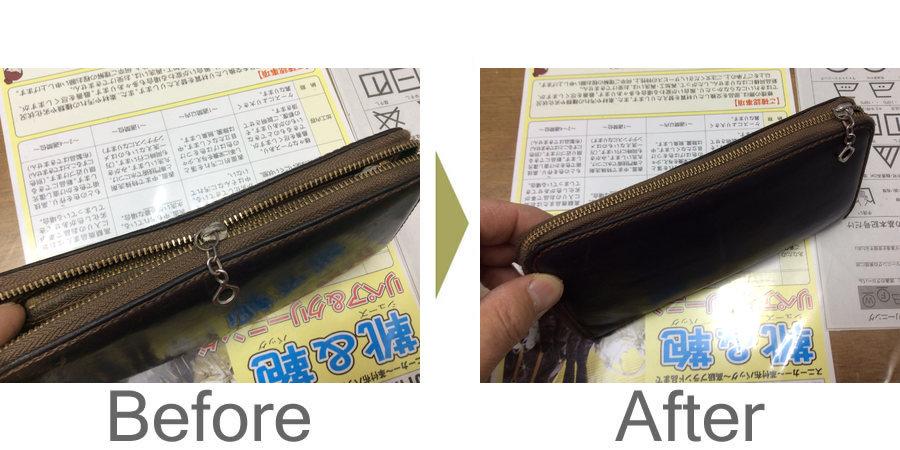 お気軽にお問い合わせください!,長財布ファスナー修理